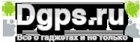 DGPS.ru | Все о гаджетах и не только